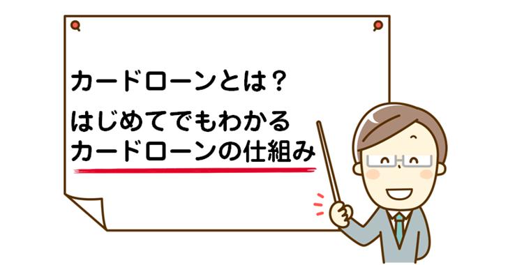カードローンとは?はじめてでもわかるカードローンの仕組み/画像hajimete sikumi 1