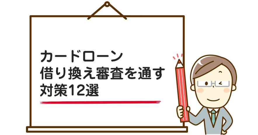 カードローン借り換え審査を通すためにすべき対策12選/画像karikae shinsa taisaku 1