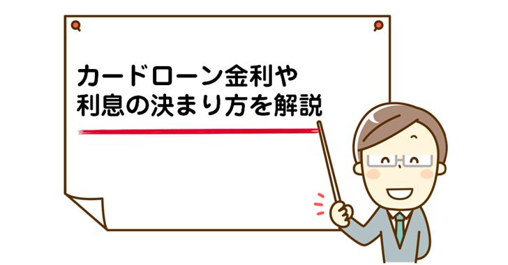 知らないと怖い!カードローン金利や利息の決まり方、金利の計算方法を丁寧に解説/画像kinri kimarikata 1