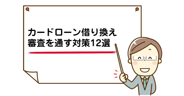 カードローン借り換え審査を通すためにすべき対策12選/画像sinsa tuukataisaku 1